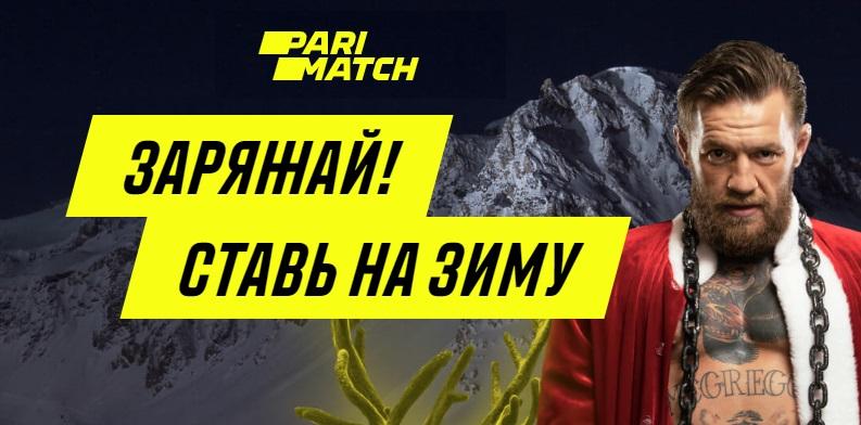 Ставки на зиму – новая акция от БК «Париматч»