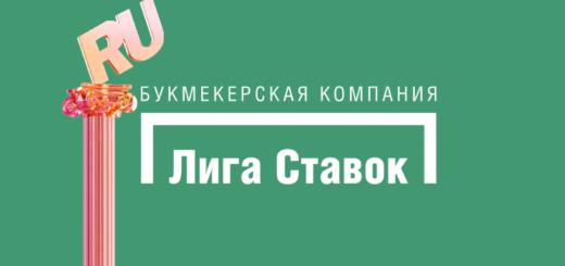 liga-stavok-ru