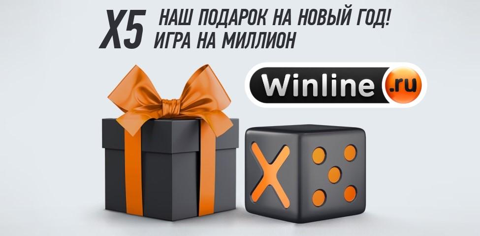 """X5 — новая выгодная акция в БК """"Винлайн"""""""