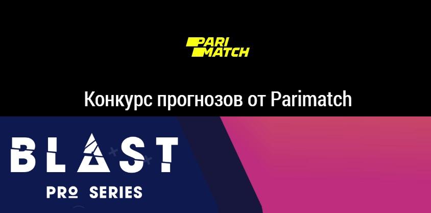 В БК «Париматч» стартовал конкурс прогнозов на Blast Global Final