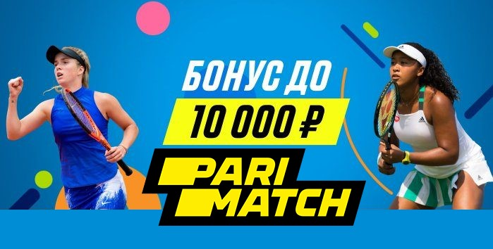Пари-матч дарит 10 тысяч за ставки на Australian Open