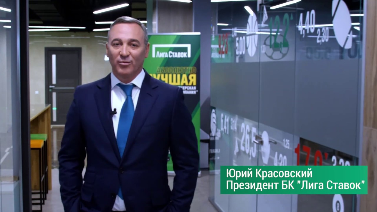 """Президент БК """"Лига Ставок"""" закрыл наземные ППС и призвал всех оставаться дома"""