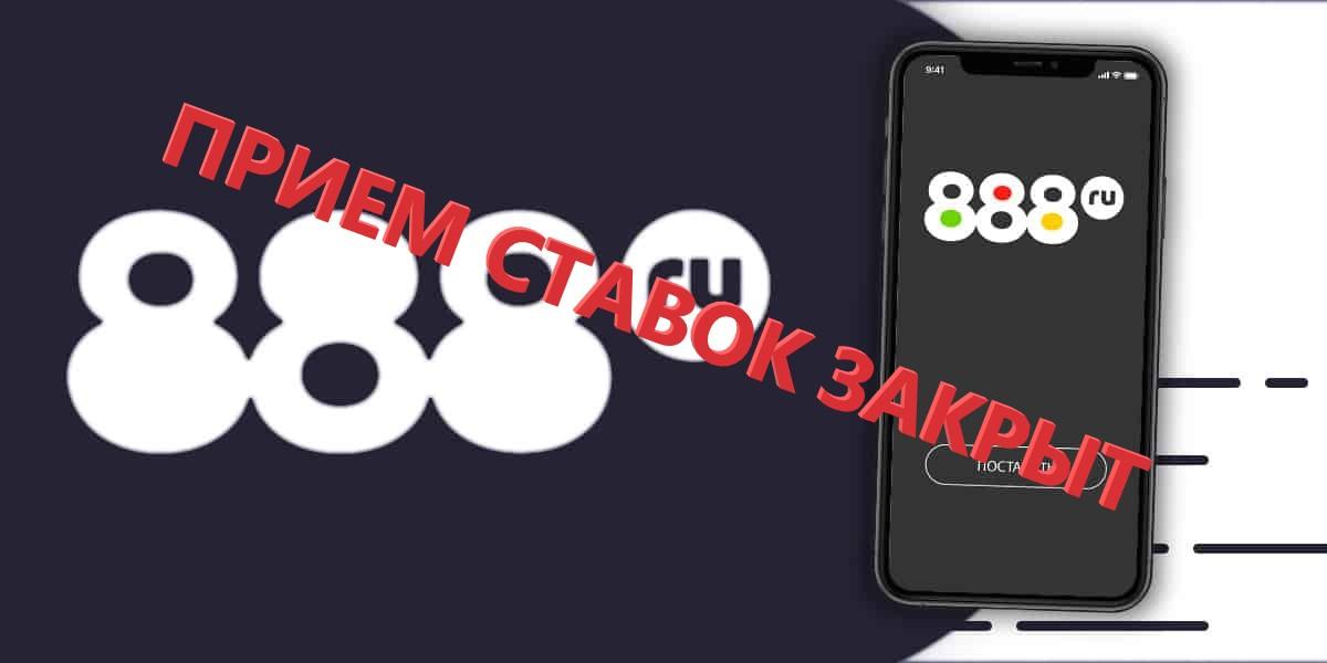 Руководство БК 888 сообщило о приостановлении деятельности