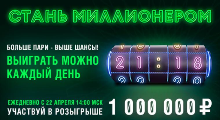Компания «Лига Ставок» предлагает своим клиентам выигрывать до 1 млн рублей фирибетами каждый день