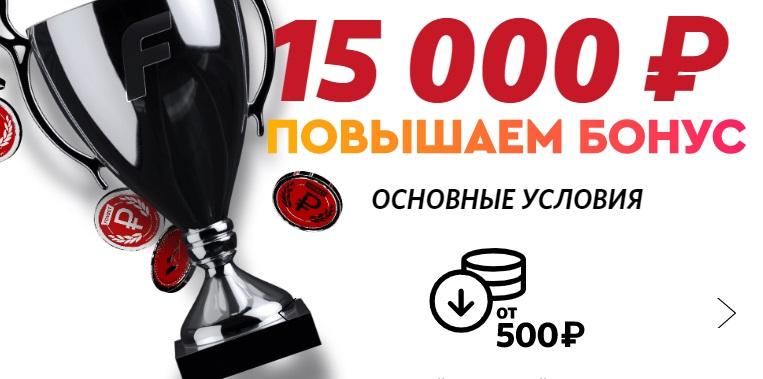 БК Фонбет предлагает повышенный бонус до 15-ти тысяч рублей