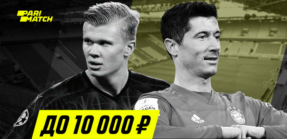 Париматч предлагает 10 тысяч рублей за выигрышные ставки на чемпионат Германии
