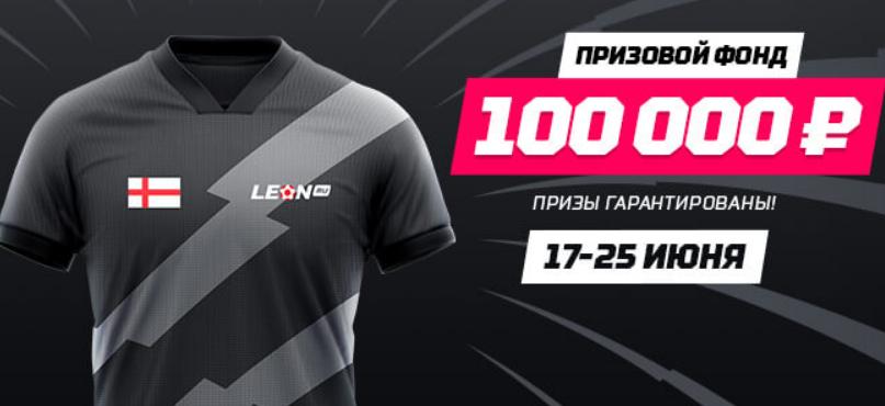 БК Леон разыграет 100 тыс. рублей за ставки на английскую Премьер-лигу