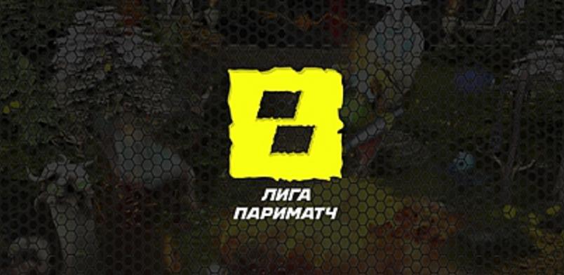 Париматч подготовила акцию для фанатов League Dota 2