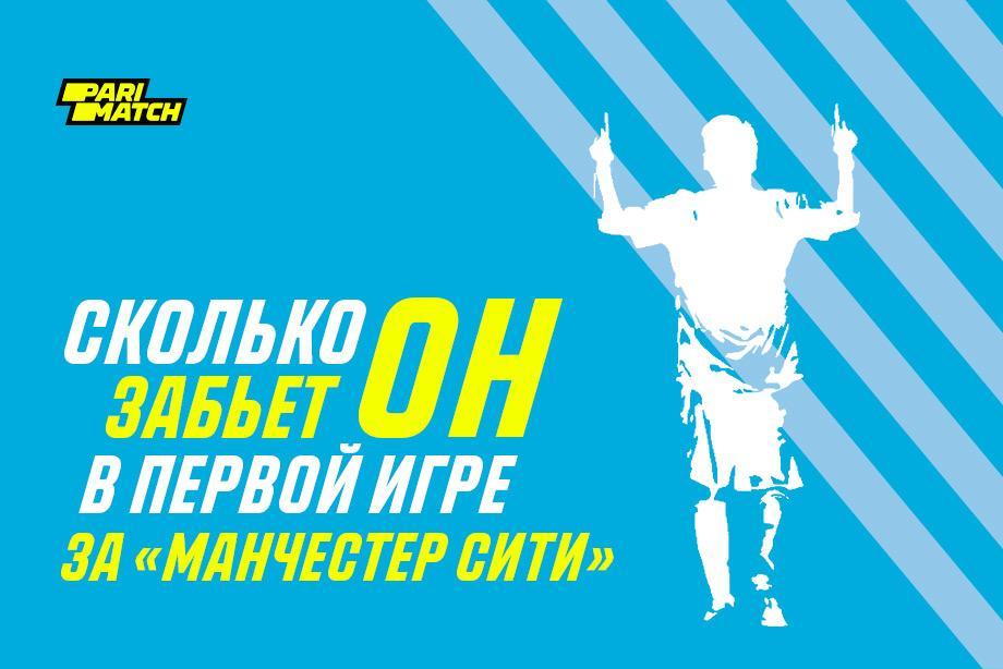 Parimatch разыграет 100 тысяч рублей на голах Месси за «Манчестер Сити»