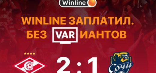 Winline-VARiants-2020
