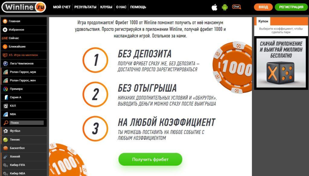 бонусы бк winline на allbetsinfo ru