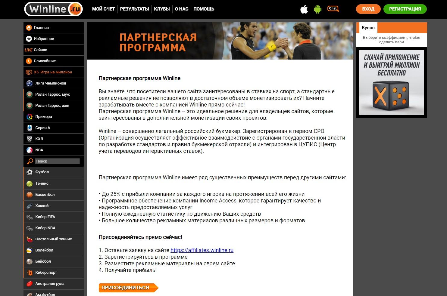 парртнерская программа winline ru