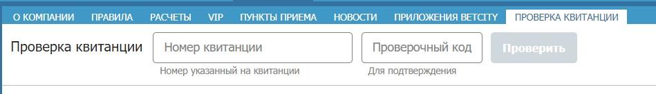 Проверка билета/ставок бет сити