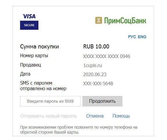 Примсоц банк депозит