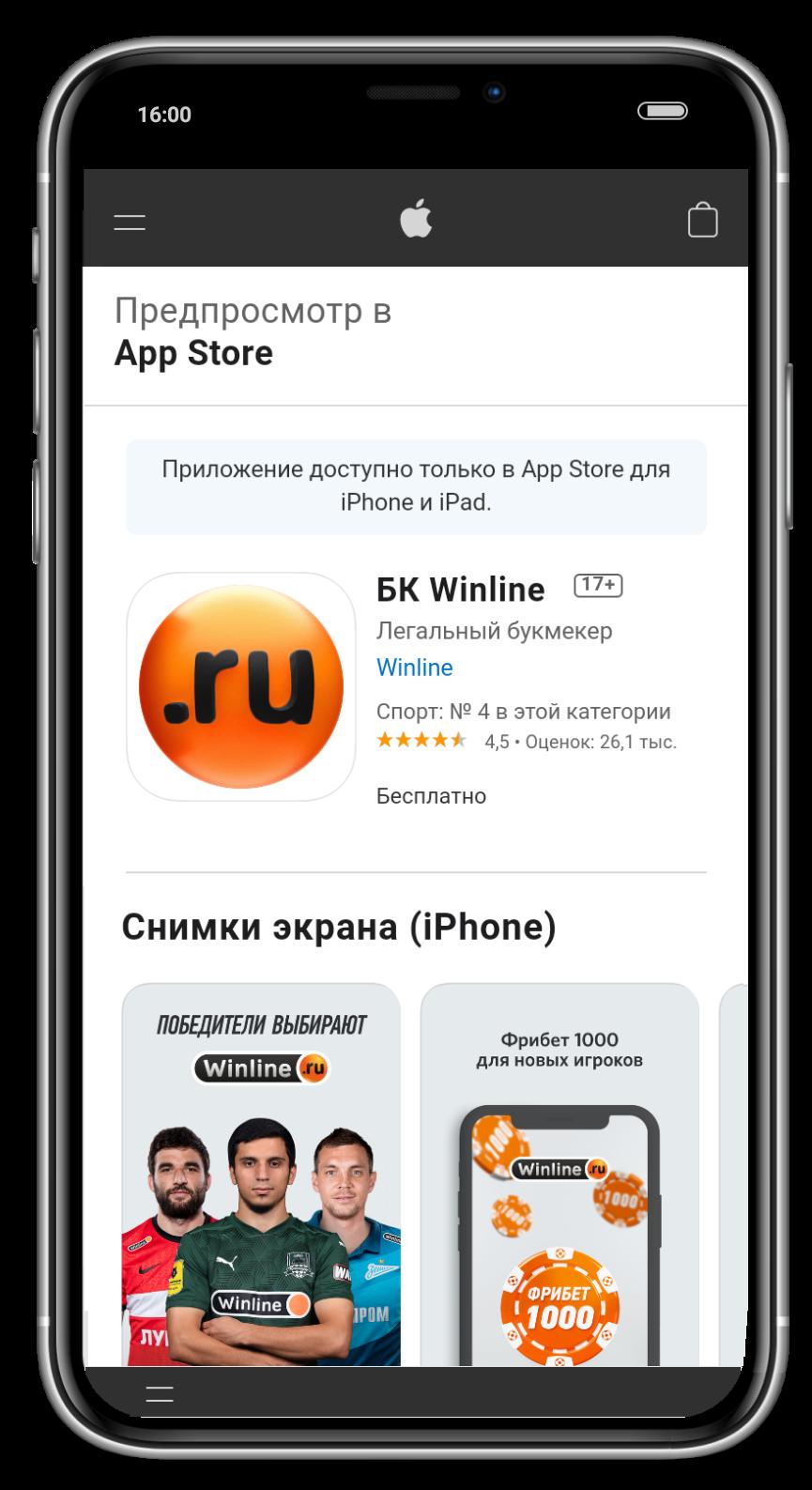 айфон app store