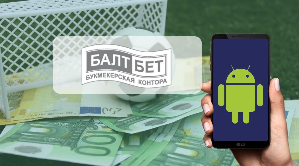Скачать Балтбет на Андроид: особенности установки и регистрации полной версии