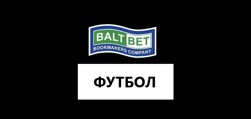 Футбол в Балтбет