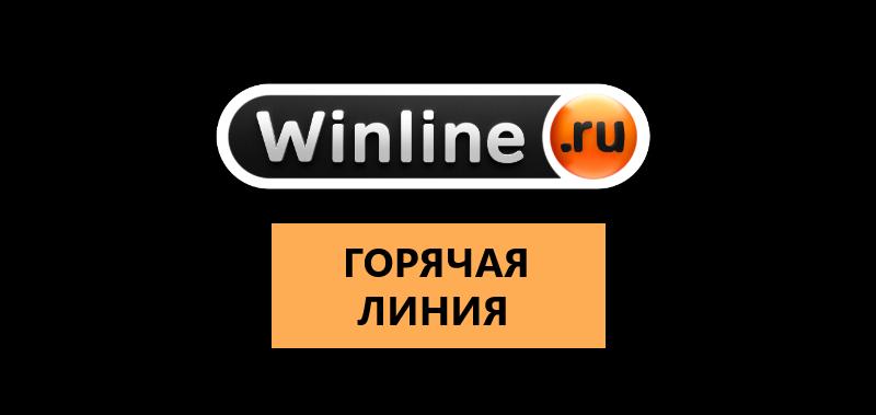 Контакты горячей линии Винлайн