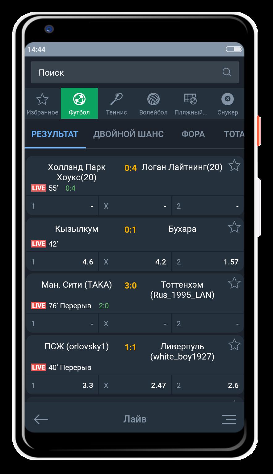 интерфейс андроид приложения Балтбет