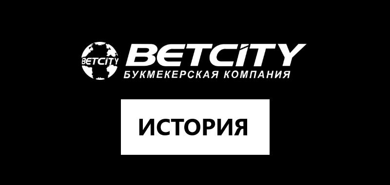История компании Бетсити