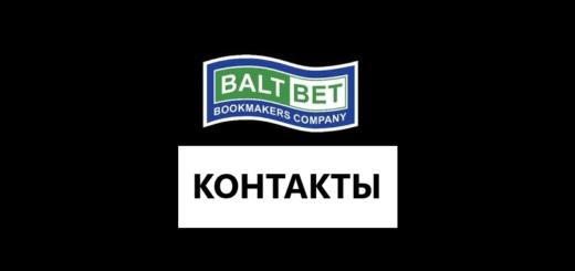 контакты балт бет