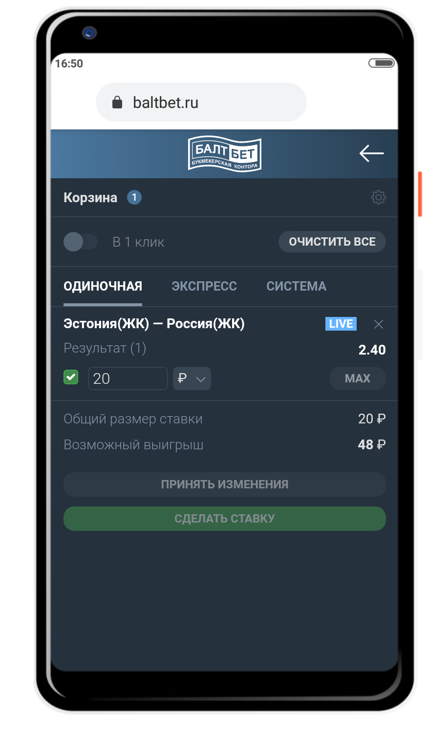 купон мобильной версии baltbet ru