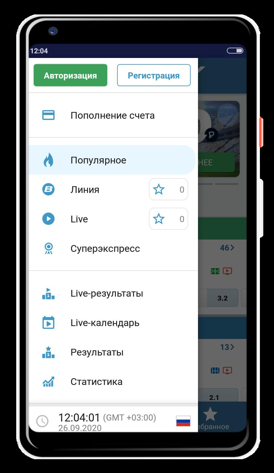 меню приложения android betcity
