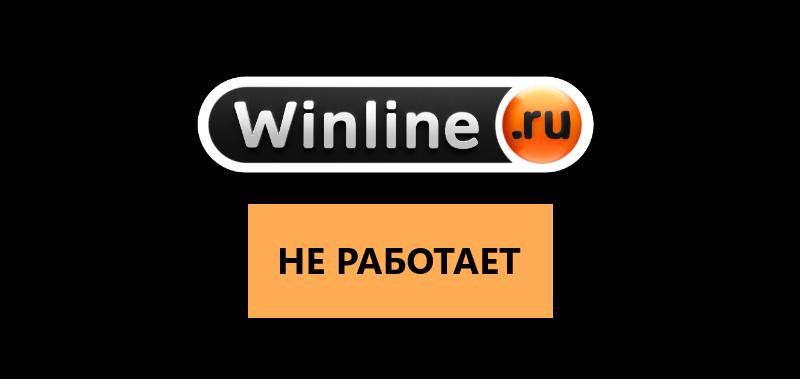 Почему не работает Винлайн