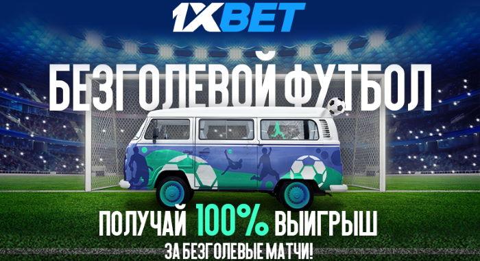 """Участвуйте в акции """"Безголевой футбол"""" от 1xBet"""