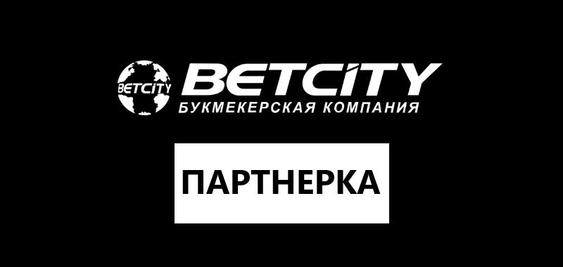 Партнерская программа Бетсити