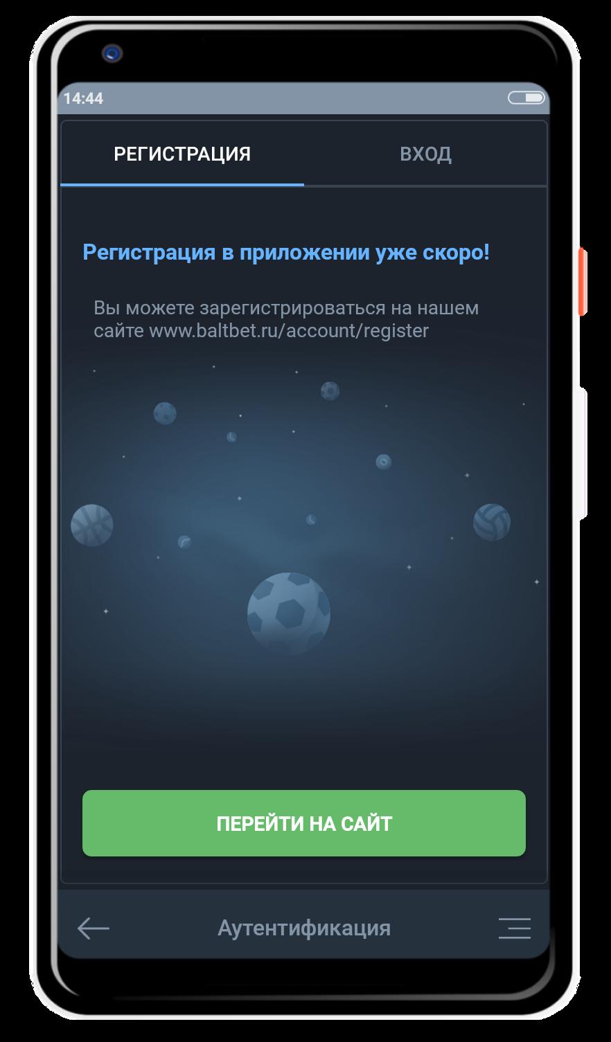переход на м версию baltbet ru