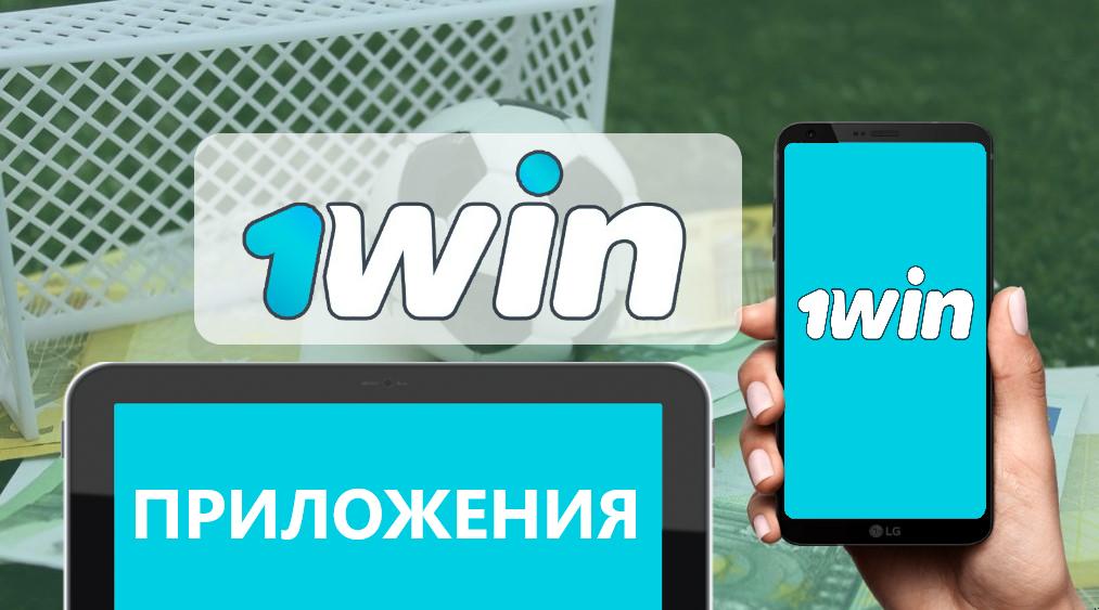 Приложения 1win