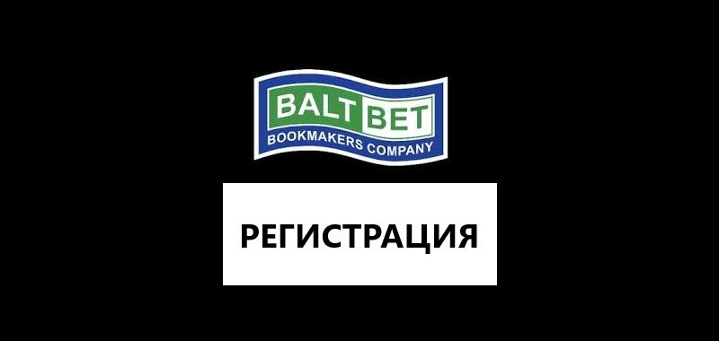 Балтбет регистрация: подробная инструкция с особенностями букмекерской конторы