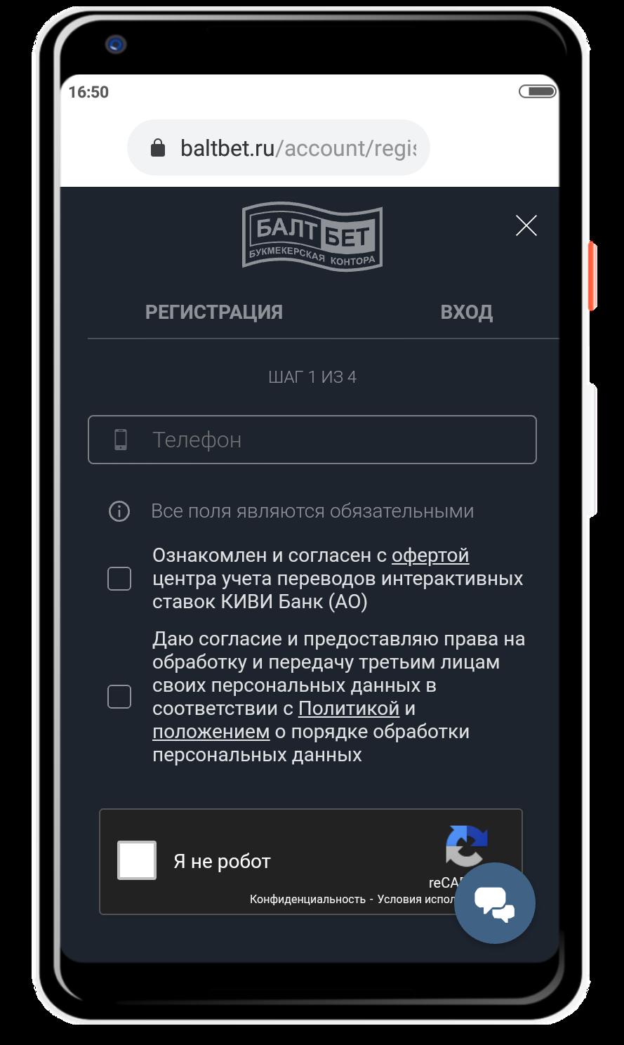 регистрация в мобильном сайте балт бет