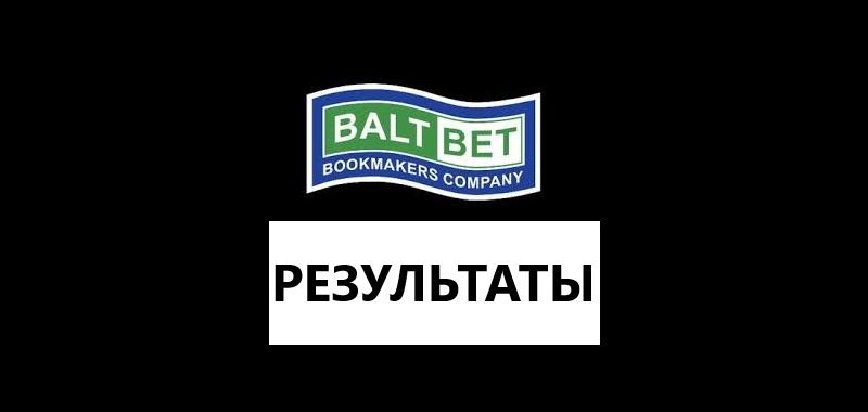 Тиражи и результаты в Балтбет