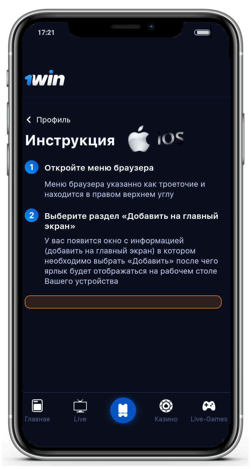 загрузка приложения на смотрфон