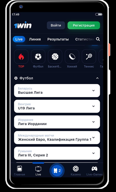 интерфейс приложения 1win