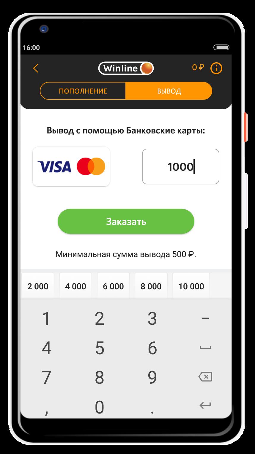 вывод денег с приложения