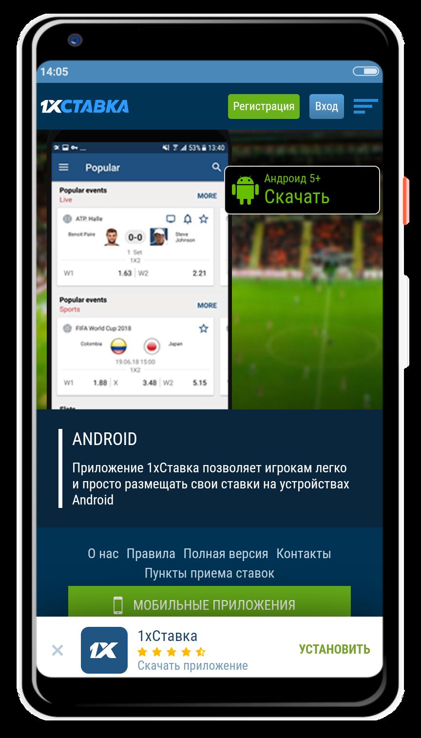 скачивание андроид приложения на 1 икс ставка