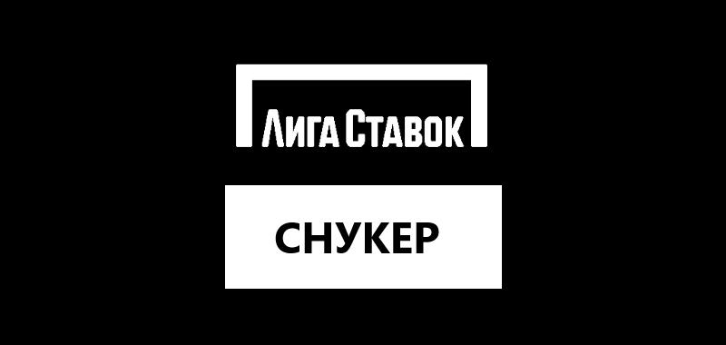 Снукер в Лига Ставок
