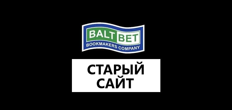 Старая версия «Балтбет»: её особенности и отличия от новой