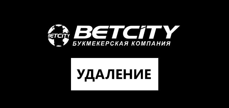 Удаление аккаунта в Бетсити
