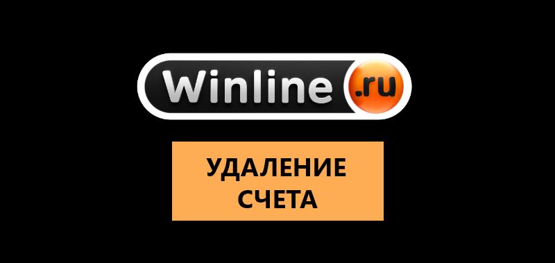 Удаление аккаунта в Winline