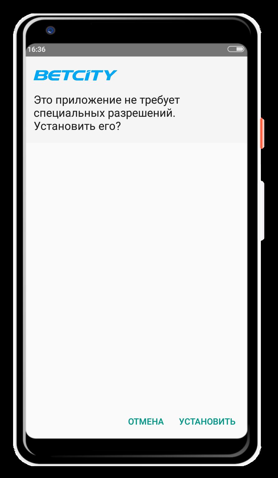 установка betcity android