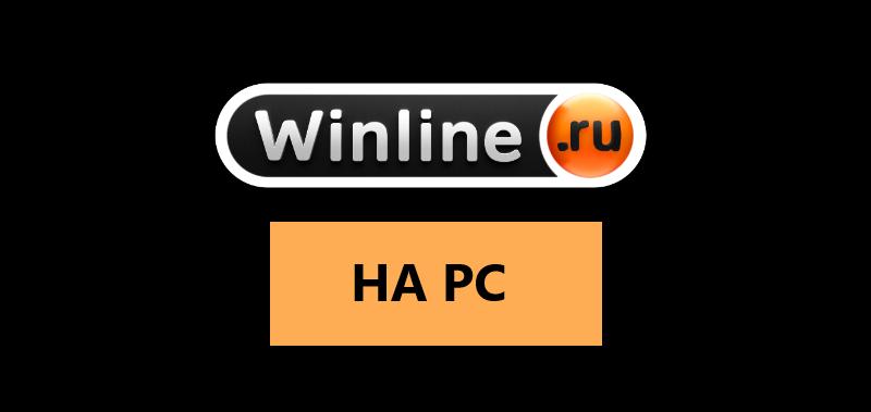 Скачать Винлайн на компьютер: особенности компьютерной версии