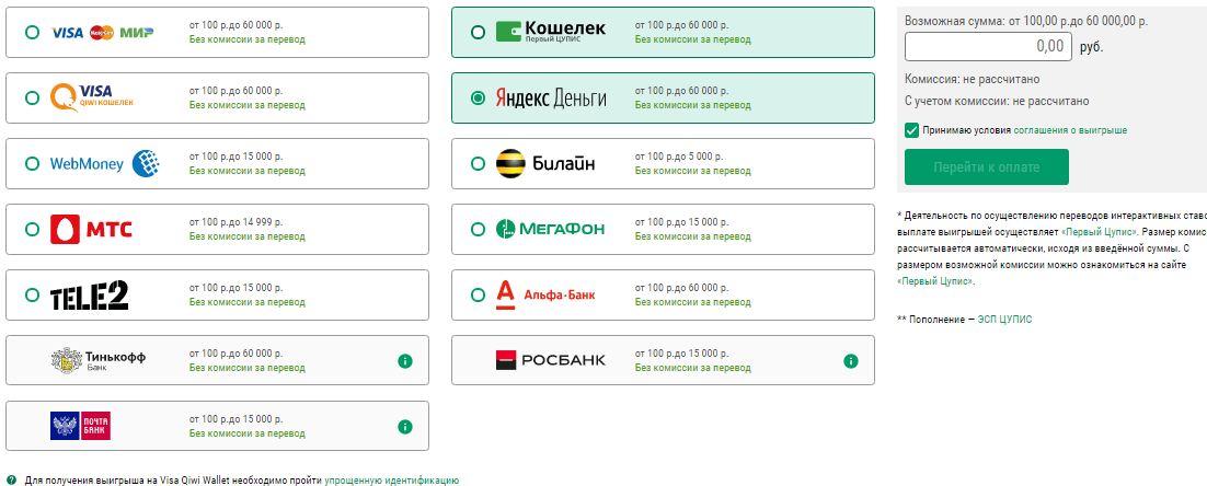 депозит в ligastavok ru