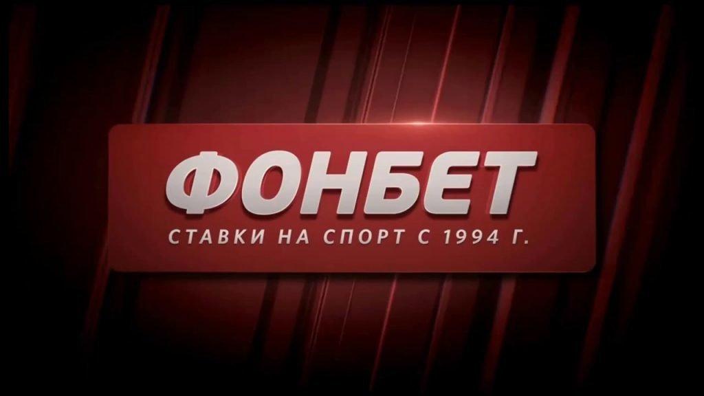 «Фонбет» принимает ставки на выступление российских клубов в группах ЛЧ