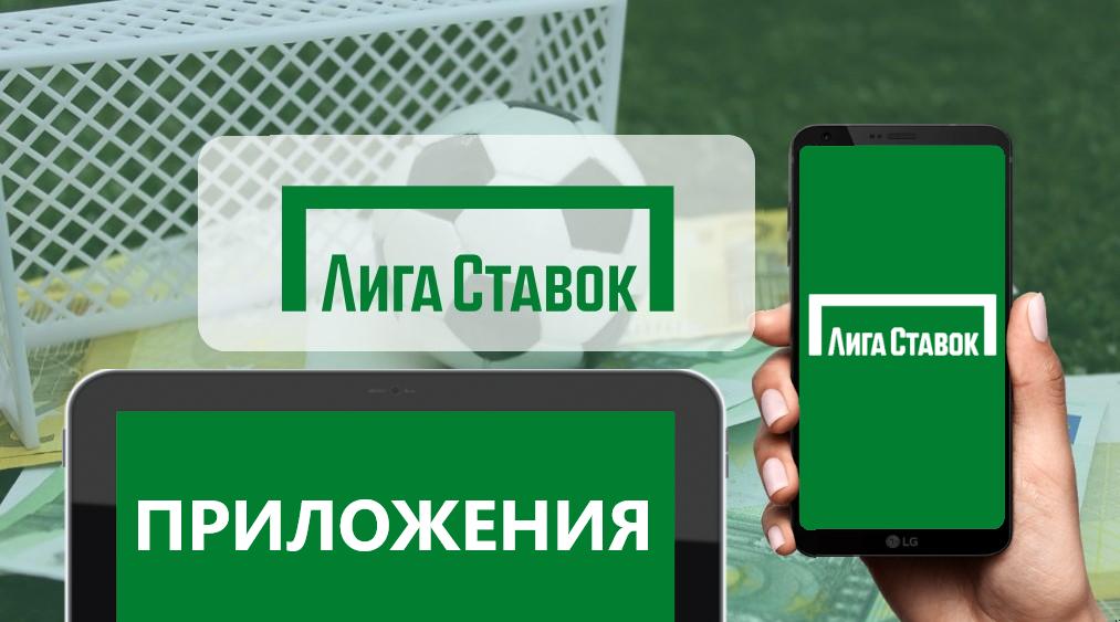 Как сделать ставки на футбол через интернет смотреть онлайн 2016