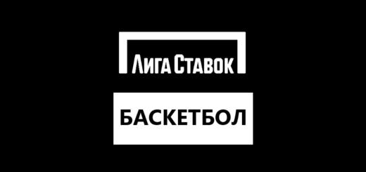 баскетбол ЛС