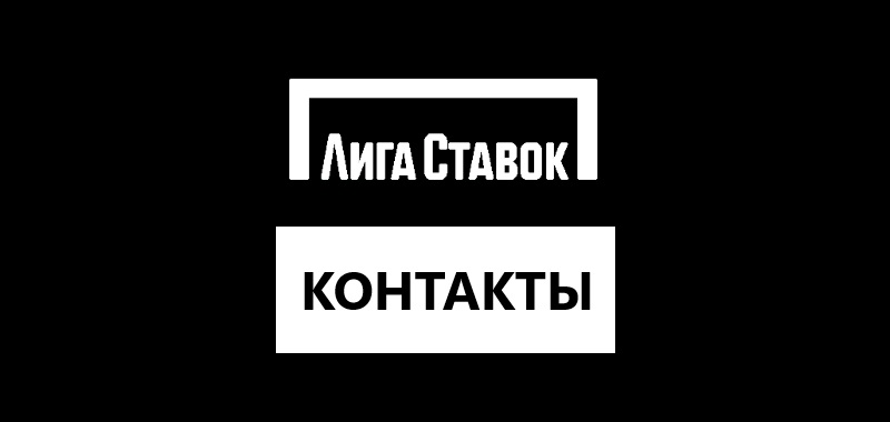 Контакты горячей линии «Лиги Ставок»